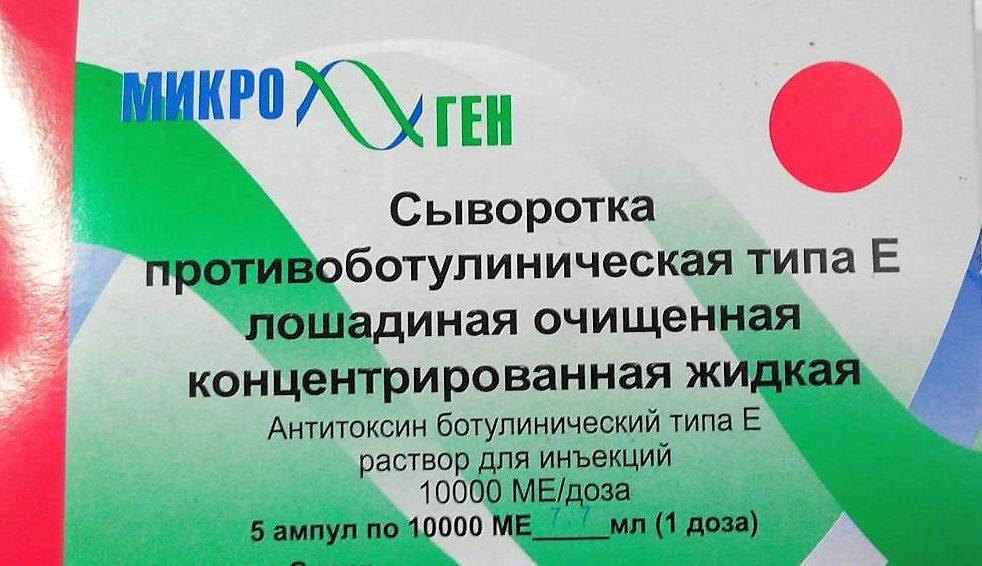 Сыворотка противобутулическая типа Е (1 доза)