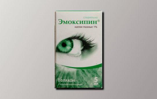 Эмоксипин глазные капли