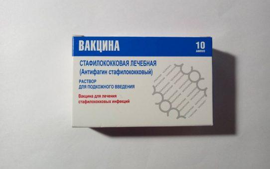 Вакцина стафилококковая 1мл № 10