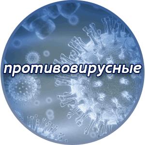 Противовирусные препараты в Украине