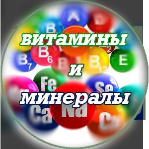 Витамины и минералы.Оптовая цена в Украине