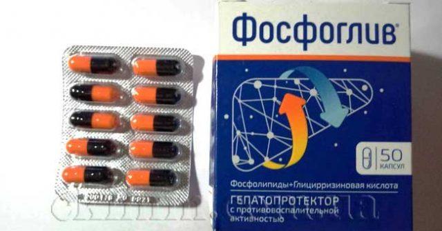 Фосфоглив в капсулах от гепатита, цирроза печени::Купить фосфоглив