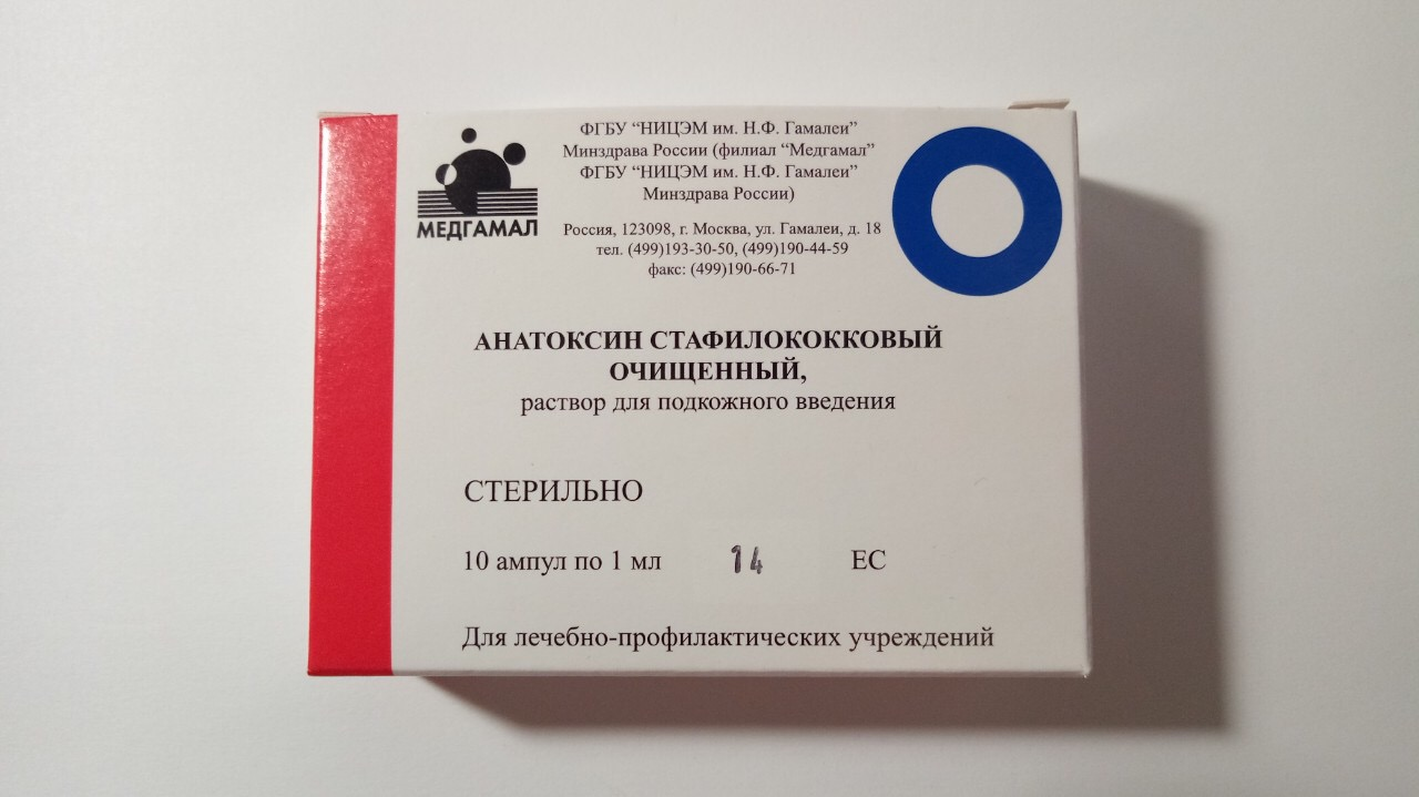 Анатоксин стафилококковый