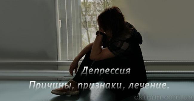 Депрессия причины, признаки, лечение