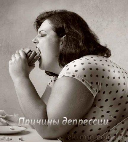 Лишний вес-причина депрессии