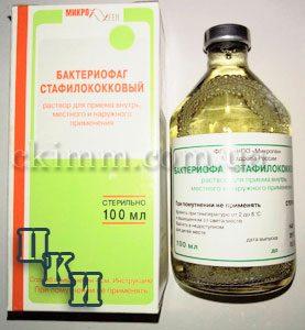 Бактериофаг стафилококковый 100 мл