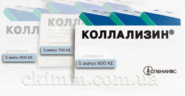 Коллализин купить в Украине 600КЕ №5