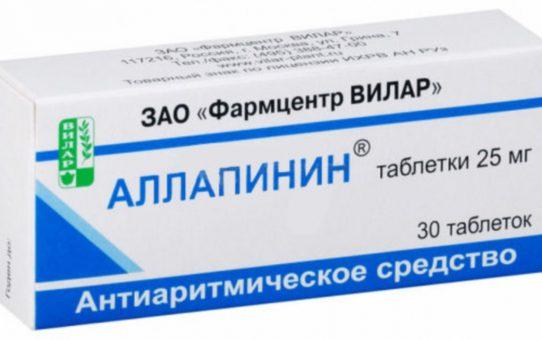 Аллапинин таблетки 25мг блистер(10x3), 30 шт.