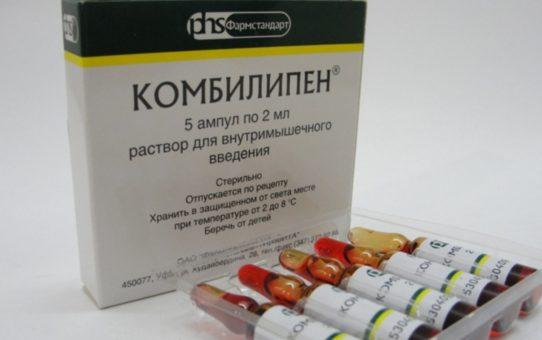 Комбилипен раствор для внутримышечного введения ампула темного стекла 2мл, 10 шт