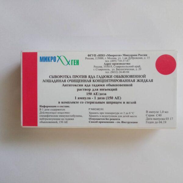 Анатоксин против яда гадюки обыкновенной
