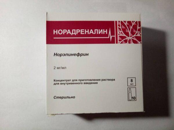 Норадреналин Агетан 2мг ампула 8мл10 шт.