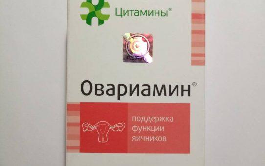 Овариамин таблетки 40 шт