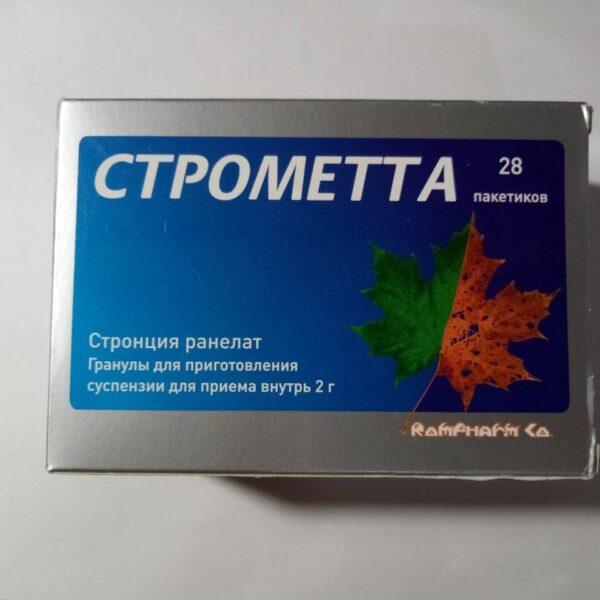 Строметта суспензия 2г пакет 4г, 28 шт