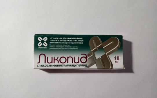 Ликопид 10 мг