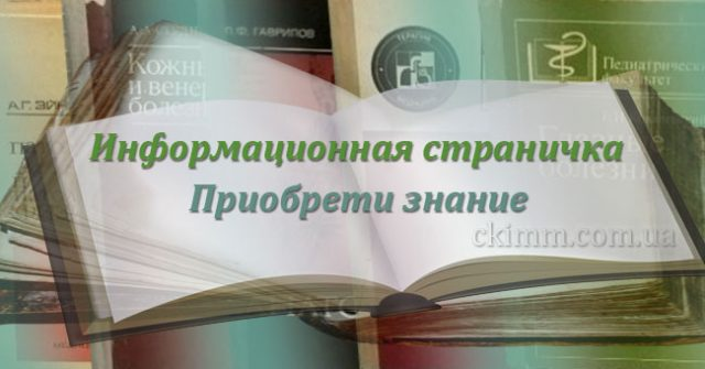 Статьи на сайте центра ЦКИ CKIMM.COM.UA