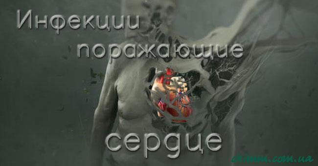 Инфекционные заболевания, разрушающие сердце