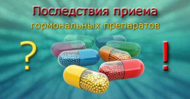 Гормональные препараты возможные последствия