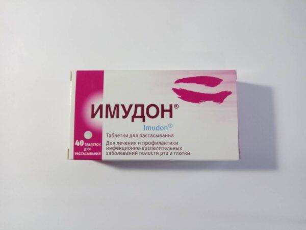 Таблетки имудон инструкция, имудон цена по закупке