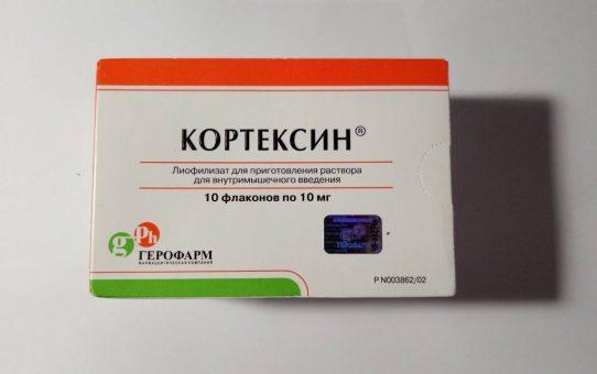 Кортексин 10мг