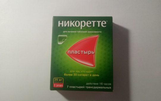 Никоретте пластырь 25 мг