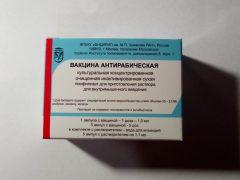 Вакцина антирабическая 1дз ампула в комплекте с растворителем 1 шт.