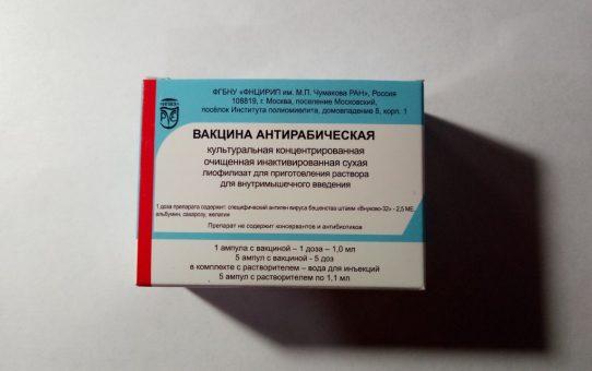 Вакцина антирабическая 1дз ампула
