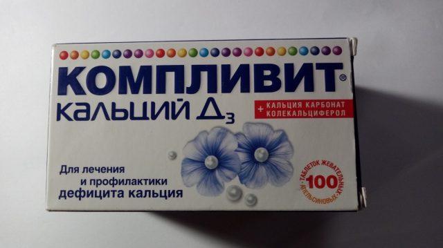 Компливит Кальций Д3
