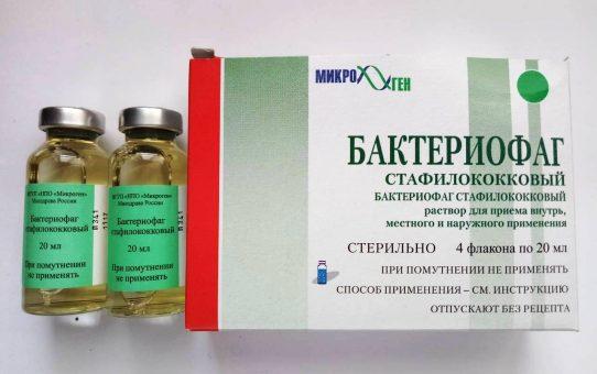 Стафилококковый 4 по 20
