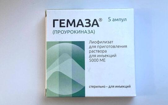 Гемаза (GEMASA)