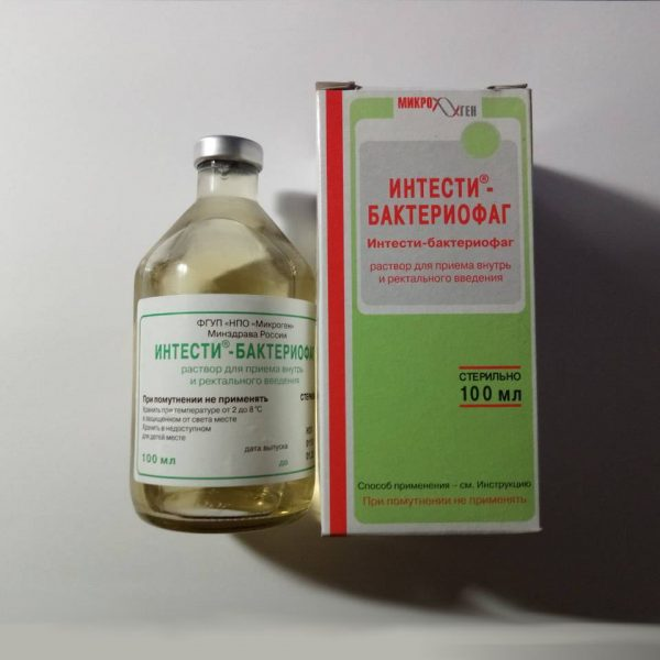 Интести 100 мг