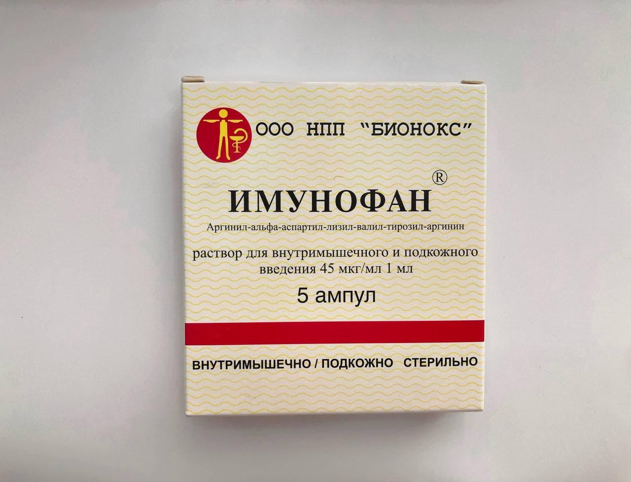 Имунофан