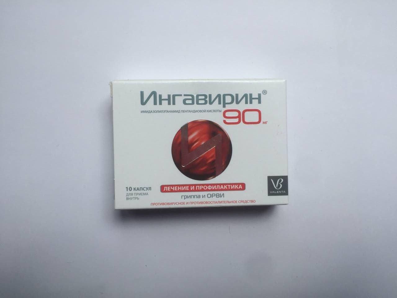 Ингавирин 10
