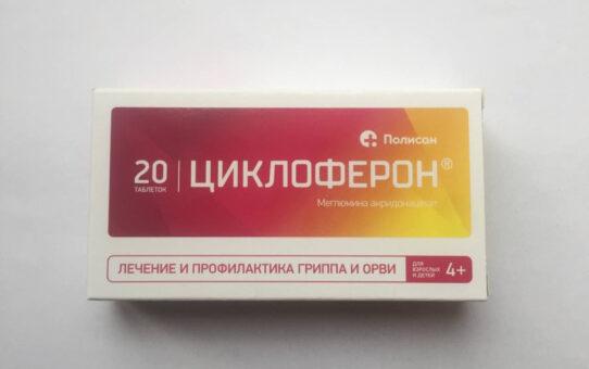 Циклоферон №20