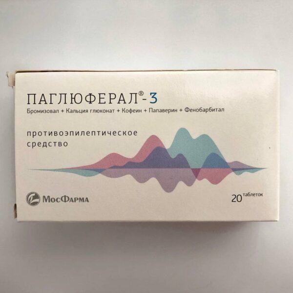 Паглюферал-3