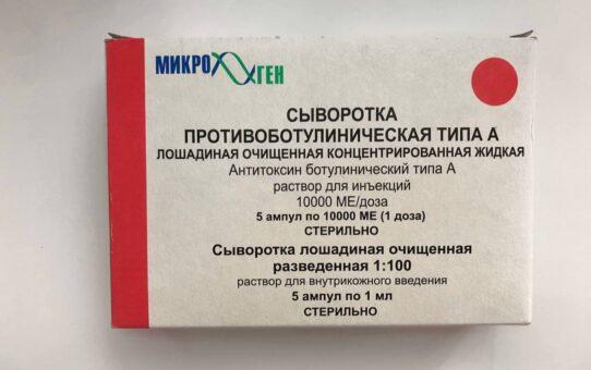 Сыворотка противобутулиническая типа А