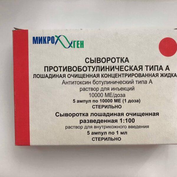 Сыворотка противобутулиническая типа А (1 доза)