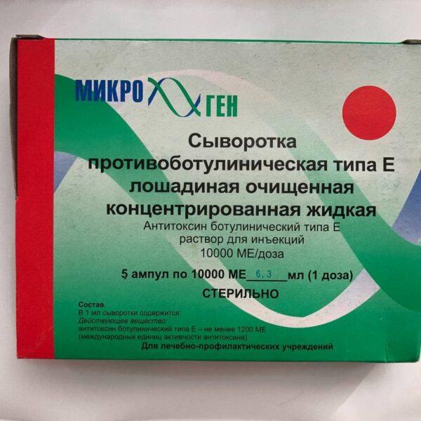 Сыворотка противобутулиническая типа Е